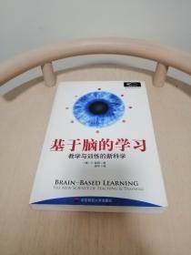基于脑的学习:教学与训练的新科学