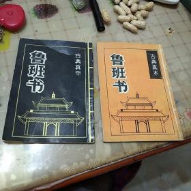 鲁班书古典真本两本一套全