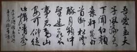 手书真迹书法:天津市书协副主席况瑞峰行书李白诗《赠孟浩然》
