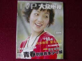 大众电视2004年8月下