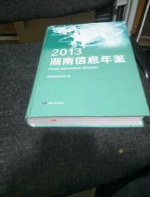 湖南信息年鉴(2013版)