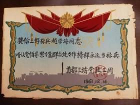 1961-1977年三面红旗等奖状5张