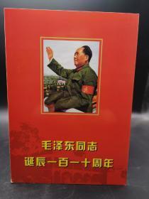 毛主席诞辰110周年纪念邮票册