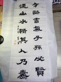 陕西著名书画家徐义生书法作品