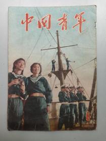 <<中国青年>>期刊杂志1954年(第6期)(中国青年社出版)