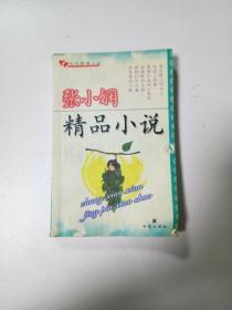 张小娴精品小说A。
