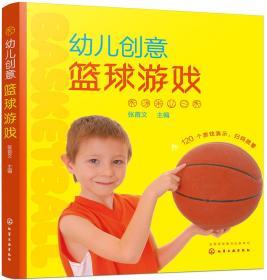 幼兒創意籃球游戲