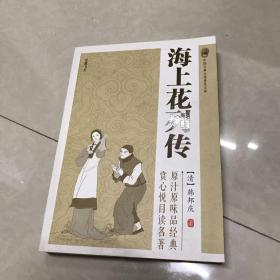 中国古典小说普及文库:海上花列传
