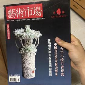 艺术市场期刊2008年第4期