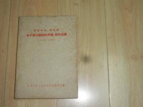 中共中央、国务院关于经济建设的决议、指示选集1949-1959
