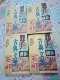中国古典文学百部