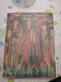 北京法海寺壁画 明信片(一套全10张)