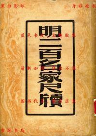 【复印件】明二百名家尺牍 尺牍新钞三选-(明)周亮工-民国贝叶山房上海刊本