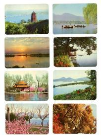 1973年年历卡、年历片—西湖风光(西湖晨曦、西湖晨光等)10枚合售(浙江人民出版社)