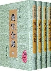 黄生全集(安徽古籍丛书 精装 全四册)