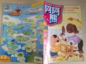 (现货)中国幼儿科学启蒙杂志:阿阿熊2013.7(上)【实物拍图】