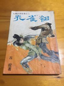 孔雀翎 (七种武器故事之二)武侠春秋权威版本