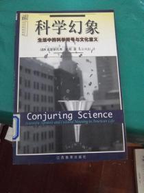 科学幻象:生活中的科学符号与文化意义