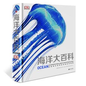 海洋大百科(精装)