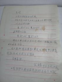 77年信笺1页