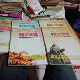 2000年代高中历史课本全套5本合售