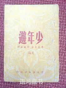 云海小丛书《少年游》民国36年云海出版社印行