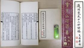 通州范氏十二世诗略 1册