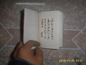 文革笔记本:襄樊市活学活用毛泽东思想经验交流会 带林彪