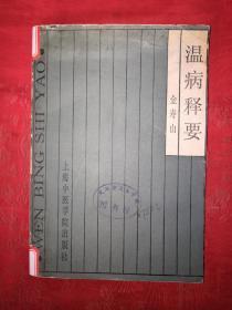 名家经典:温病释要(1986年版)