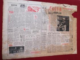 中国青年报1985年9月12日生活导刊(8开8版)(本报有破损)儿童影院前的联想/致富典型王兆梅苦于应酬来信来访
