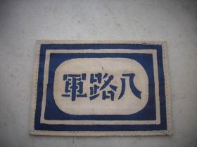 【八路军】布标一个!尺寸9.8/6.8厘米