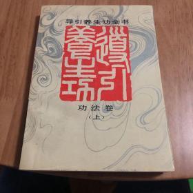 导引养生功全书 功法卷(上)