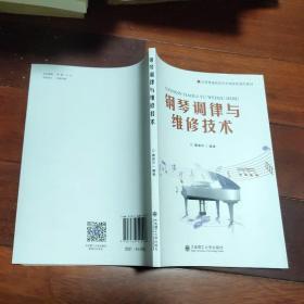 钢琴调律与维修技术(A区)