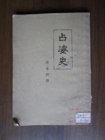 占婆史(1956年第一版一次印刷,发行量仅2千册)