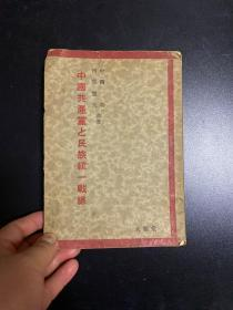 中国共产党和民族统一战线》中西功著,1946年大雅堂发行,日文原版,一版一印。八一宣言/西安事变和三中全会/中国中央委员