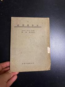 社会哲学史  大32!1947年版!