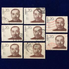 邮票 1994-2 (4-1)J 陈其尤 任选 1枚售0.5元