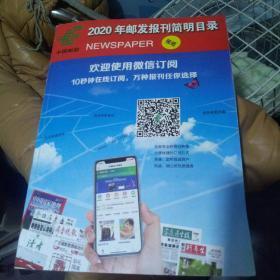2020年邮发报刊简明目录