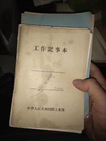 中华人民共和国轻工业部 曹少勃手稿3本,其中1973年1本 1974年2本