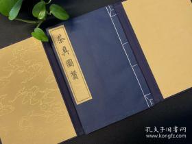 景明正德本《茶具图赞》,雕版刻本木刷,朱砂红印一函一册,大开本31㎝×22㎝,物美价廉。