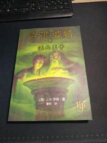 【哈利波特與混血王子】JK羅琳 人民文學出版社 品相九五