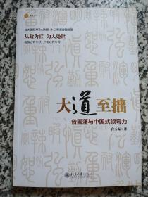 大道至拙:曾国藩与中国式领导力