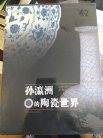 孙瀛洲的陶瓷世界(w)