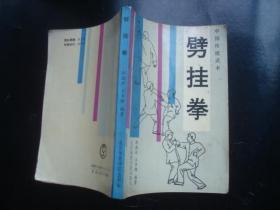 劈挂拳 中国传统武术