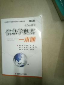 信息学奥赛一本通(C十十版),第五版。16开本附光盘