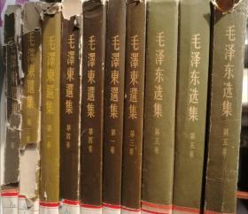 毛泽东选集合计十本