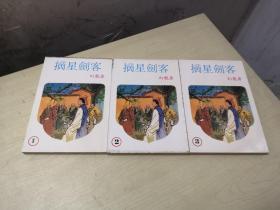 艳武侠  摘星剑客 全3册