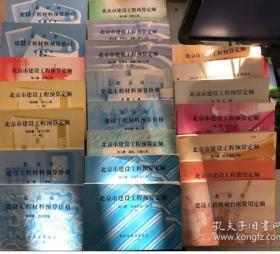 北京市建设工程预算定额 22本合售