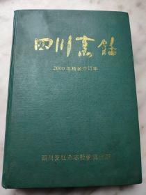 四川烹饪2000年精装合订本
