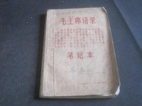 毛主席语录 笔记本